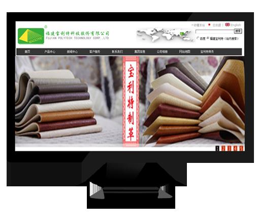 福建宝opesport科技股份有限公司(前身:福建宝opesport制革工业有限公司)