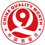 2017-大力提升质量-建设质量强国